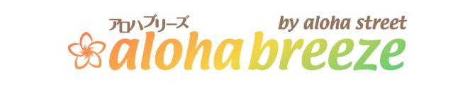アロハブリーズ alohabreeze